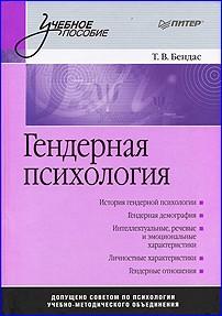 """Обложка книги """"Гендерная психология"""""""