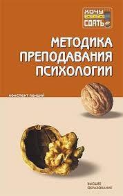 "Обложка книги ""Методика преподавания психологии: конспект лекций"""