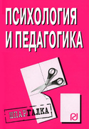 Психология и педагогика: Шпаргалка, Авторов Коллектив
