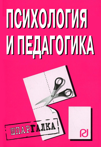 "Обложка книги ""Психология и педагогика: Шпаргалка"""