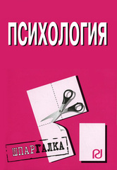 Психология: Шпаргалка, Авторов Коллектив
