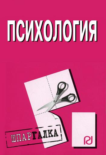 """Обложка книги """"Психология: Шпаргалка"""""""