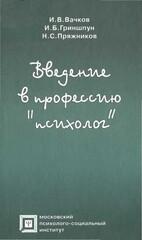 Введение в профессию «психолог», Вачков Игорь
