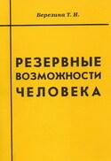 Резервные возможности человека, Березина Татьяна