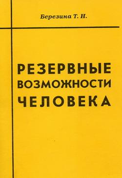 """Обложка книги """"Резервные возможности человека"""""""
