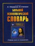 Большой психологический словарь, Мещеряков Борис