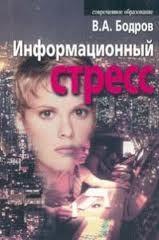 """Обложка книги """"Информационный стресс"""""""