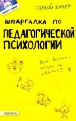 Шпаргалка по педагогической психологии, Богачкина Наталия