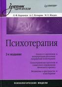 Психотерапия. Учебник для ВУЗов, Бурлачук Леонид