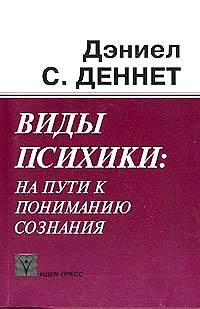 """Обложка книги """"Виды психики. На пути к пониманию сознания"""""""