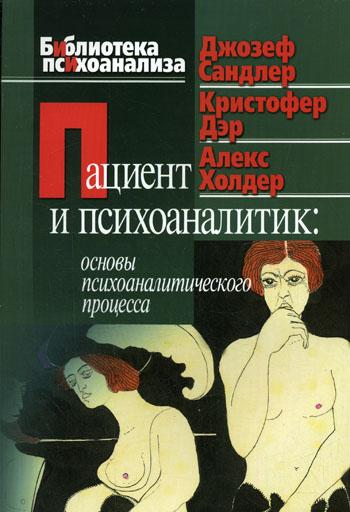 "Обложка книги ""Пациент и психоаналитик: основы психоаналитического процесса"""