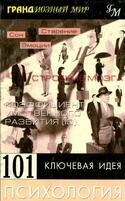 101 ключевая идея: Психология, Дейв Робинсон