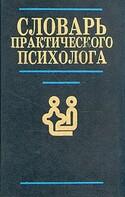 Словарь практического психолога, Головин Сергей