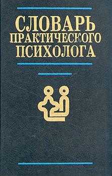 """Обложка книги """"Словарь практического психолога"""""""
