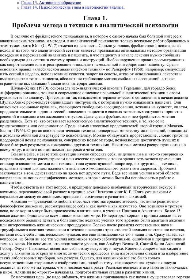 PDF. Методы в аналитической психологии. Дикманн Х. Страница 1. Читать онлайн