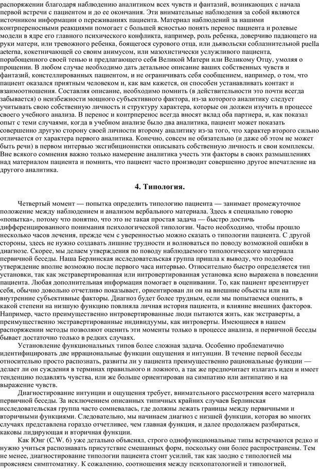 PDF. Методы в аналитической психологии. Дикманн Х. Страница 15. Читать онлайн
