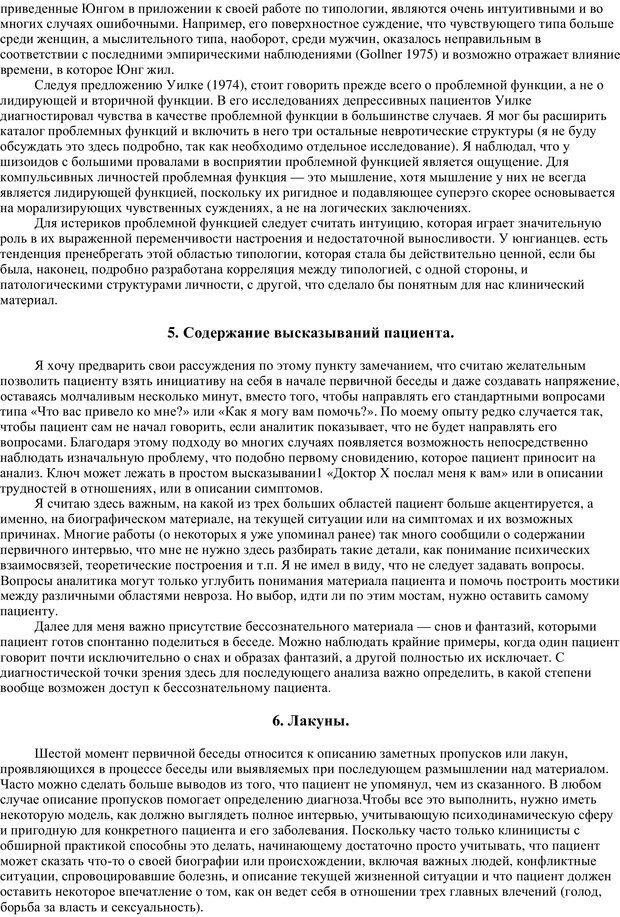 PDF. Методы в аналитической психологии. Дикманн Х. Страница 16. Читать онлайн