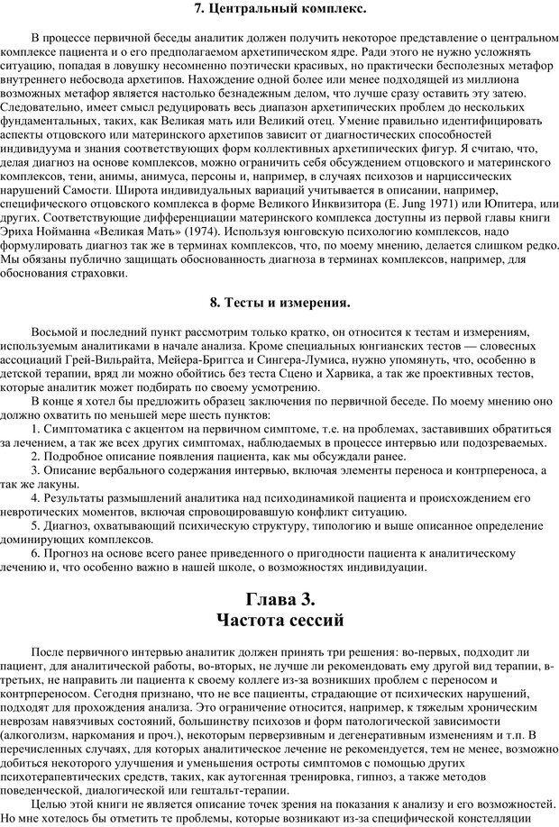 PDF. Методы в аналитической психологии. Дикманн Х. Страница 17. Читать онлайн