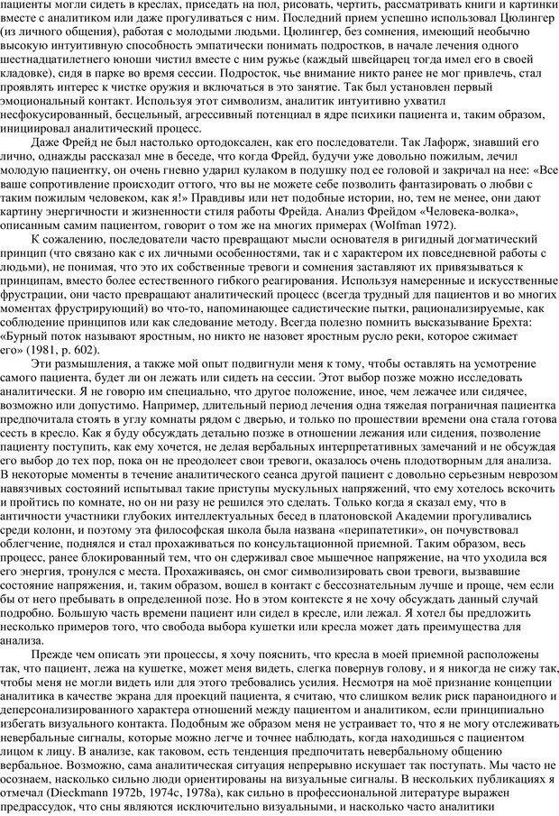 PDF. Методы в аналитической психологии. Дикманн Х. Страница 25. Читать онлайн