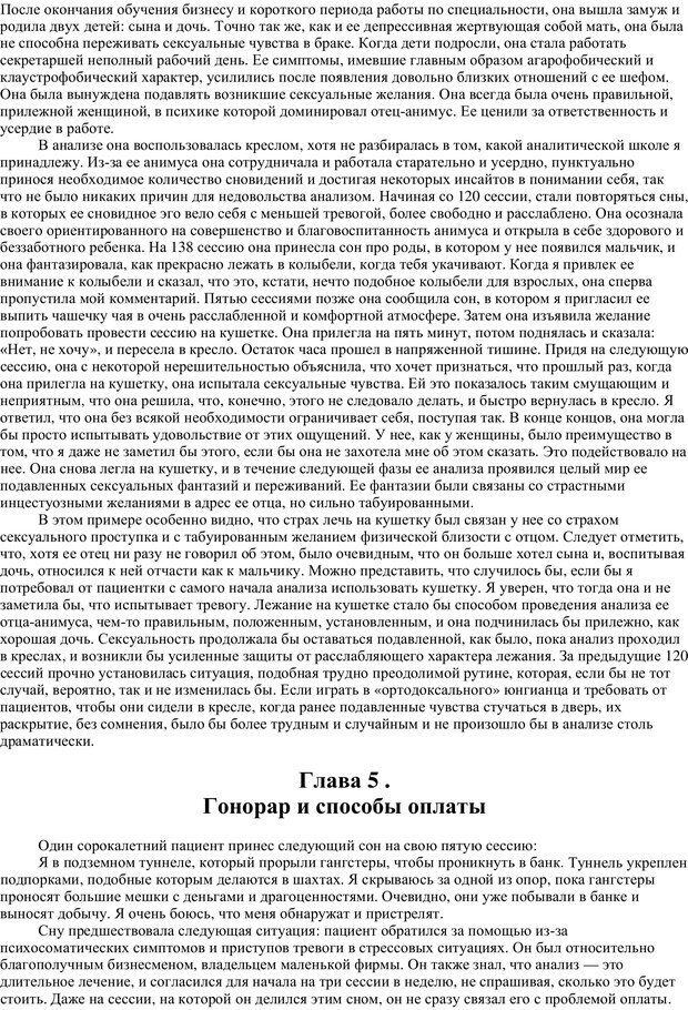 PDF. Методы в аналитической психологии. Дикманн Х. Страница 28. Читать онлайн