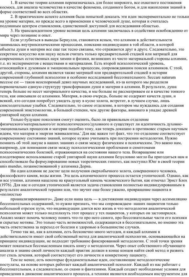PDF. Методы в аналитической психологии. Дикманн Х. Страница 3. Читать онлайн