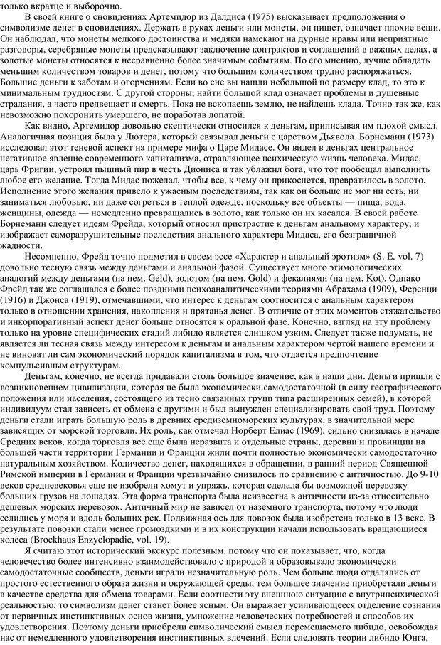 PDF. Методы в аналитической психологии. Дикманн Х. Страница 30. Читать онлайн