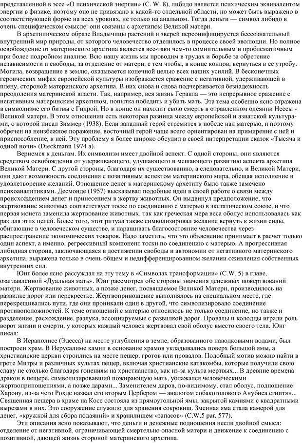 PDF. Методы в аналитической психологии. Дикманн Х. Страница 31. Читать онлайн