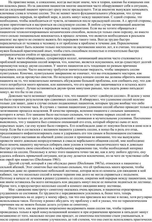 PDF. Методы в аналитической психологии. Дикманн Х. Страница 34. Читать онлайн