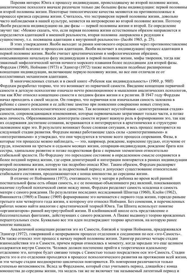 PDF. Методы в аналитической психологии. Дикманн Х. Страница 43. Читать онлайн