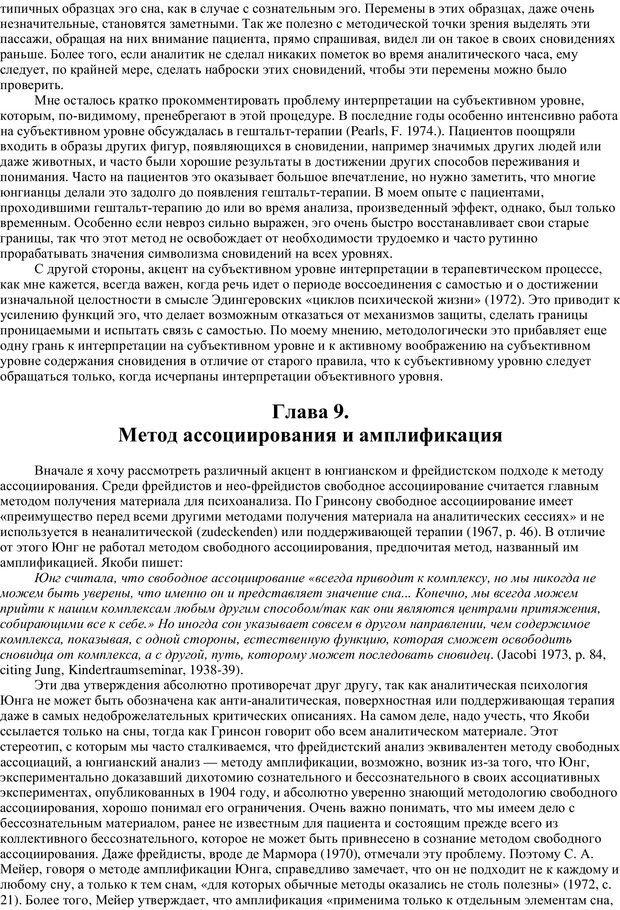 PDF. Методы в аналитической психологии. Дикманн Х. Страница 57. Читать онлайн