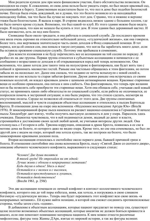 PDF. Методы в аналитической психологии. Дикманн Х. Страница 60. Читать онлайн