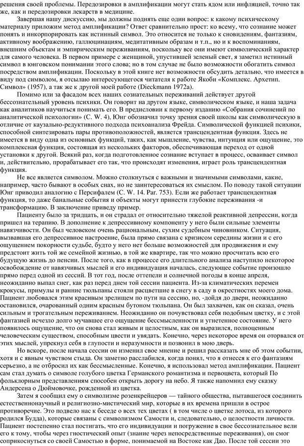 PDF. Методы в аналитической психологии. Дикманн Х. Страница 62. Читать онлайн