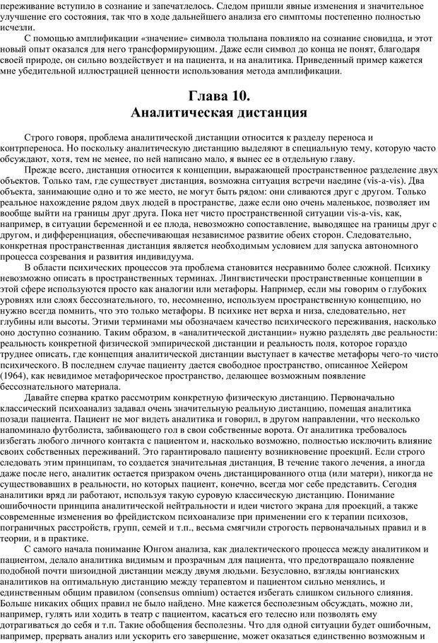 PDF. Методы в аналитической психологии. Дикманн Х. Страница 63. Читать онлайн