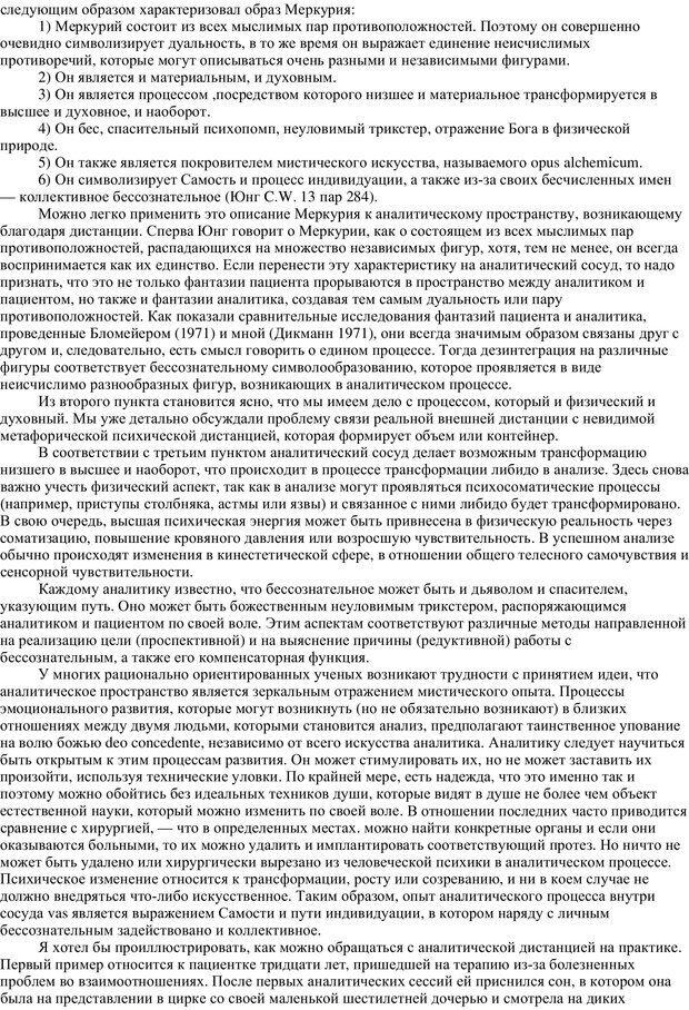 PDF. Методы в аналитической психологии. Дикманн Х. Страница 65. Читать онлайн