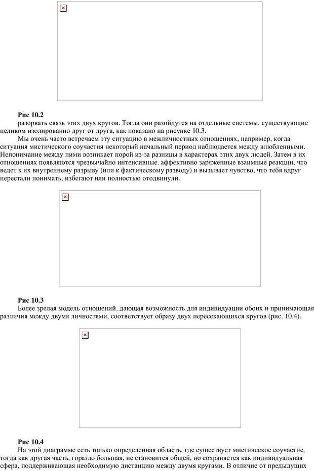 PDF. Методы в аналитической психологии. Дикманн Х. Страница 68. Читать онлайн