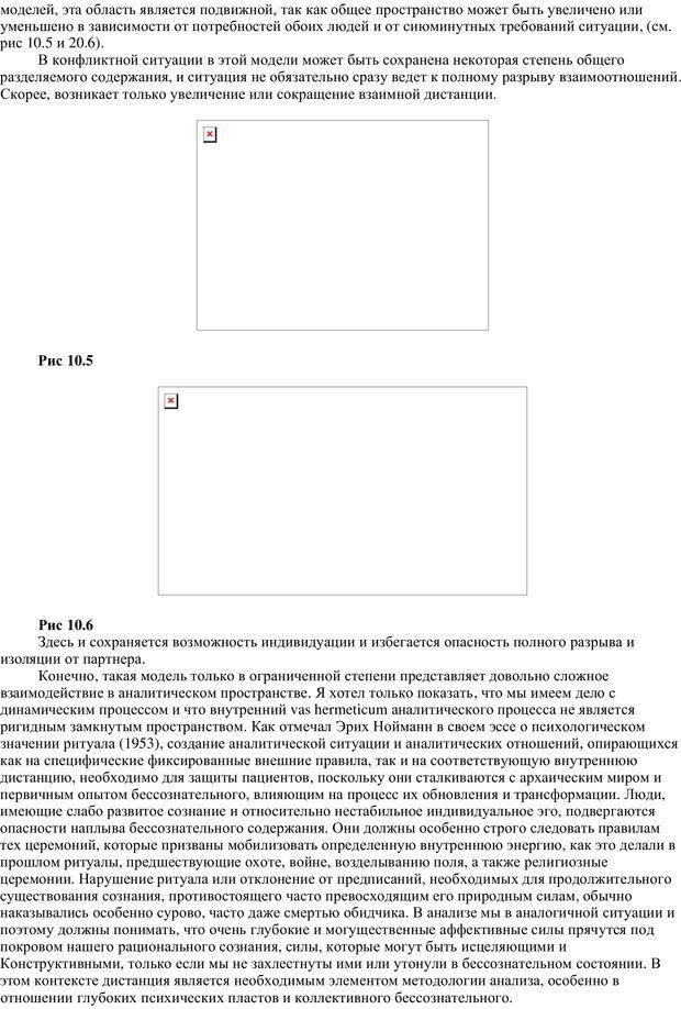 PDF. Методы в аналитической психологии. Дикманн Х. Страница 69. Читать онлайн