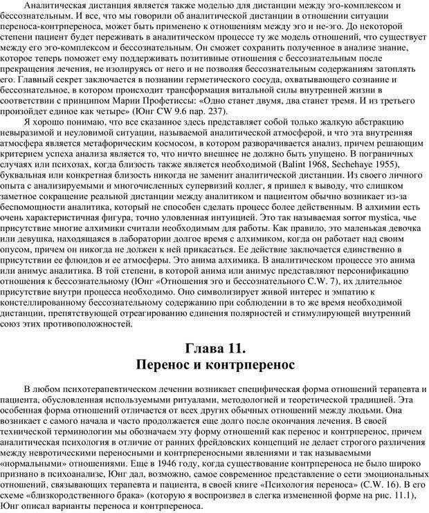 PDF. Методы в аналитической психологии. Дикманн Х. Страница 70. Читать онлайн