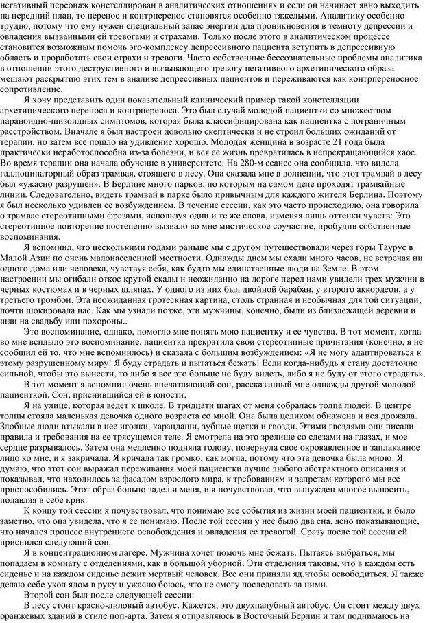PDF. Методы в аналитической психологии. Дикманн Х. Страница 76. Читать онлайн