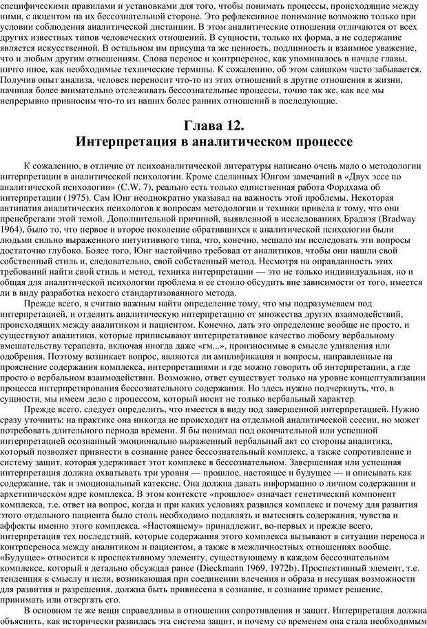 PDF. Методы в аналитической психологии. Дикманн Х. Страница 78. Читать онлайн