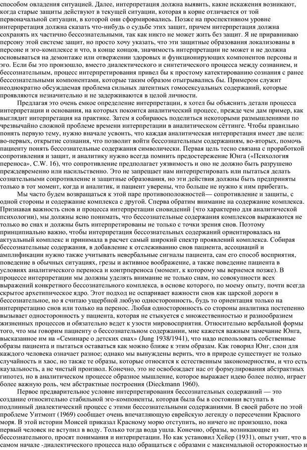 PDF. Методы в аналитической психологии. Дикманн Х. Страница 79. Читать онлайн