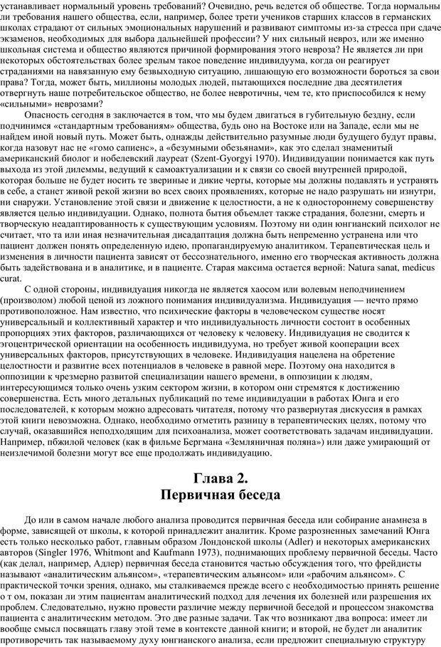 PDF. Методы в аналитической психологии. Дикманн Х. Страница 8. Читать онлайн