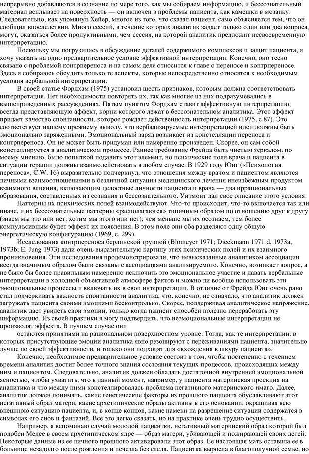 PDF. Методы в аналитической психологии. Дикманн Х. Страница 81. Читать онлайн