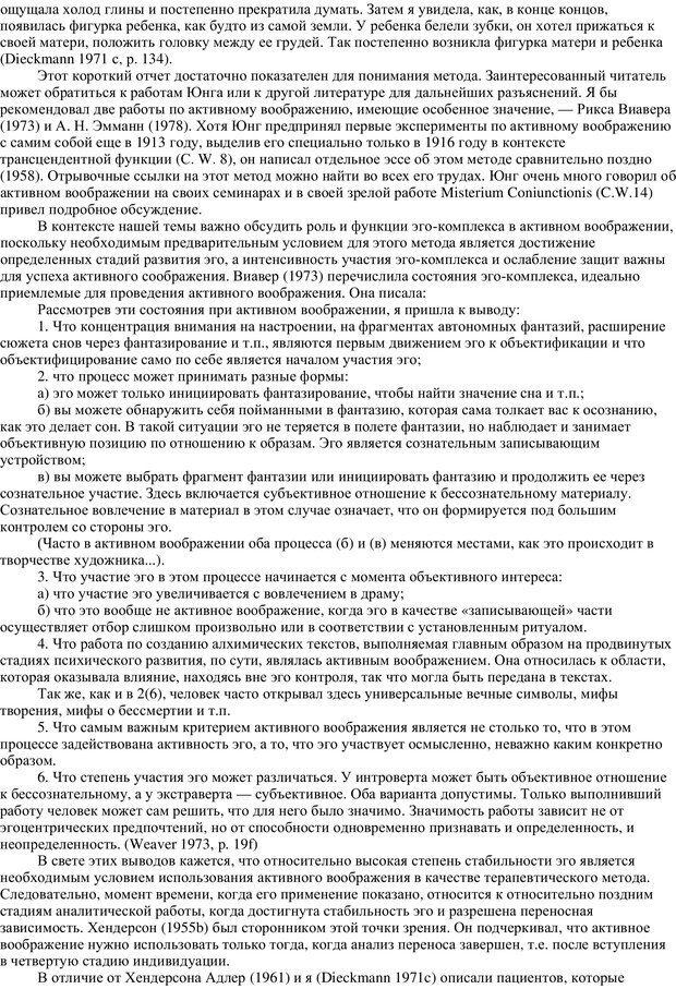 PDF. Методы в аналитической психологии. Дикманн Х. Страница 88. Читать онлайн
