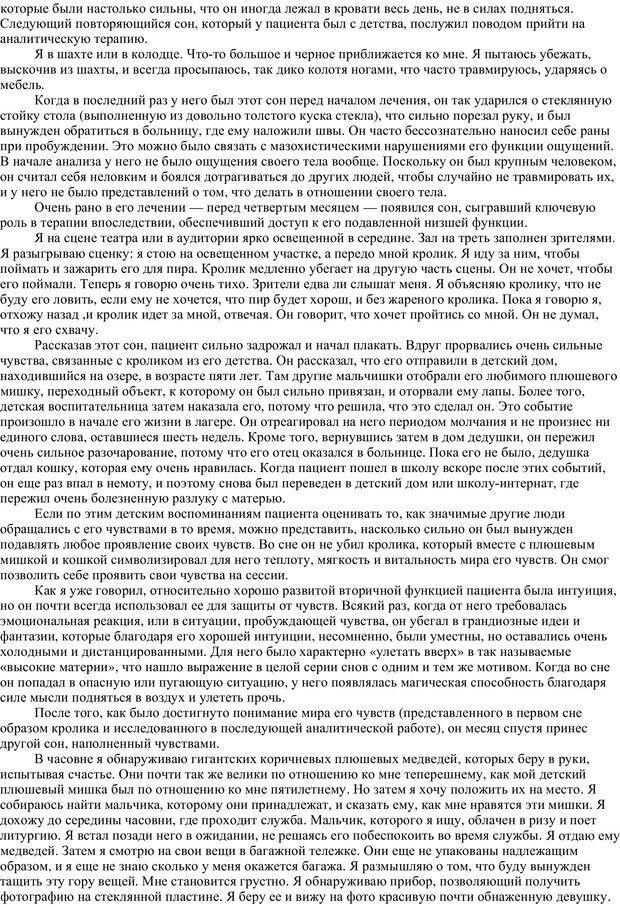 PDF. Методы в аналитической психологии. Дикманн Х. Страница 94. Читать онлайн