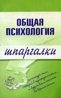 Общая психология, Дмитриева Наталья