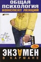 Общая психология: конспект лекций, Дмитриева Наталья