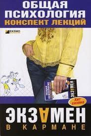 """Обложка книги """"Общая психология: конспект лекций"""""""