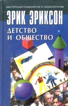 """Обложка книги """"Детство и общество"""""""