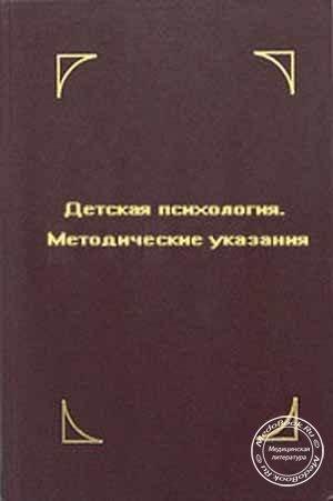 """Обложка книги """"Детская психология"""""""