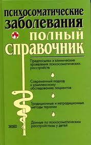 """Обложка книги """"Психосоматические заболевания"""""""